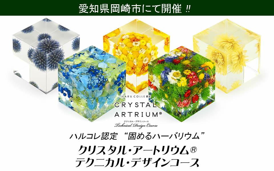 岡崎市にてハルコレ認定講座「クリスタル・アートリウム(R)テキニカル・デザインコース」を開催します。