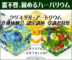 岡崎市にてハルコレ認定講座「クリスタル・アートリウム(R)テキニカル・デザインコース」、作成体験会を開催します。