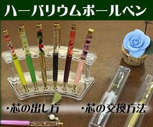 ハーバリウムボールペンのお手入れ方法