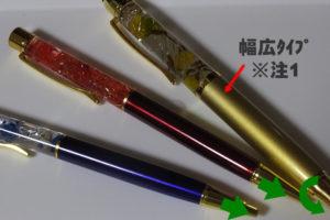 替え芯の交換1 ペン先の取り出し方向